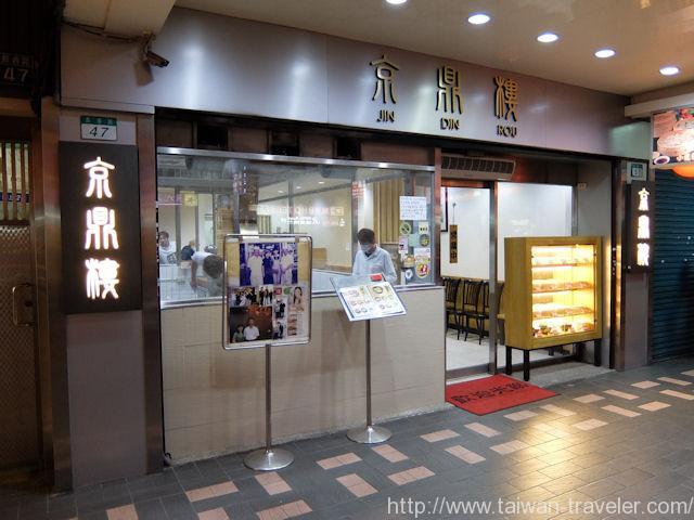京鼎楼(ジンディンロウ) 日本人定番の小籠包