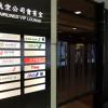 台北松山空港ラウンジ、NH854ビジネスクラス