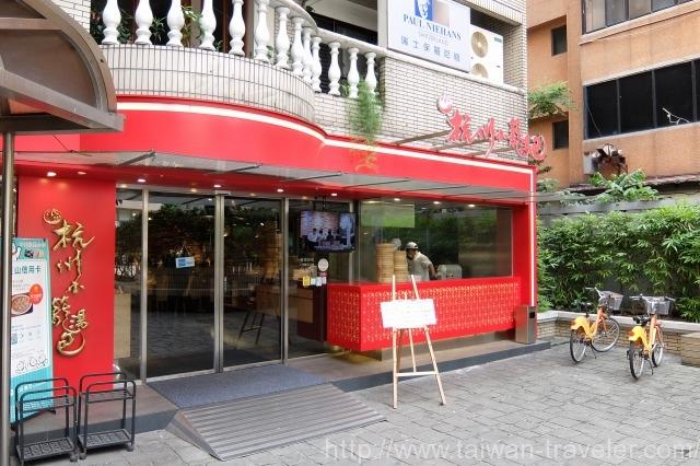 民生東路店1