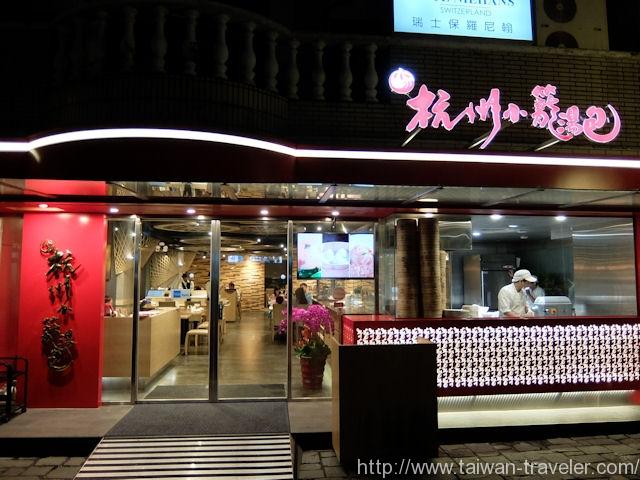 hangzhou-xiaolongbao8