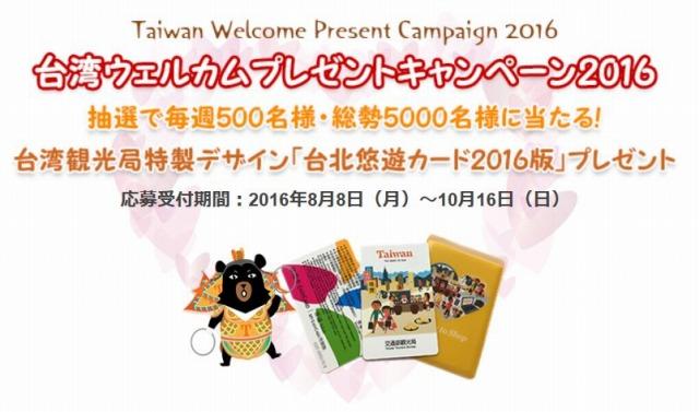 台湾ウェルカムプレゼント2016