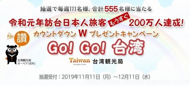 台湾観光局キャンペーン2019年11月