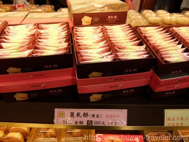 佳徳糕餅10a