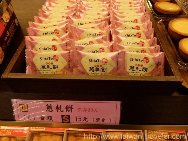 佳徳糕餅11a
