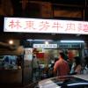 台北 深夜営業のお店、レストラン