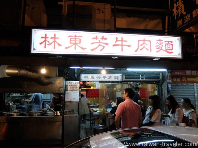 台北の深夜営業店