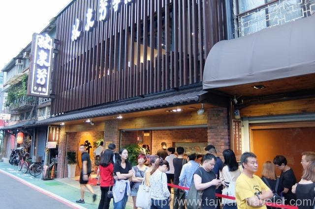 林東芳牛肉麺 新店6