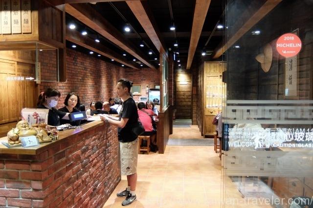 林東芳牛肉麺 新店7