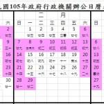 台湾旅行 2016年の春節(旧正月)は9連休