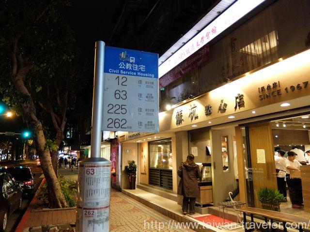 蘇杭點心店7