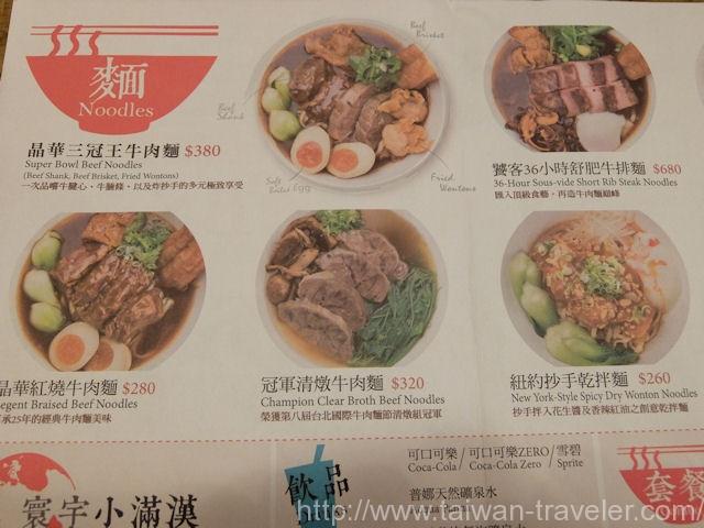 CBN牛肉麺4