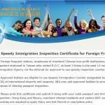 台湾の入国審査で優先レーンを使える常客証を申請