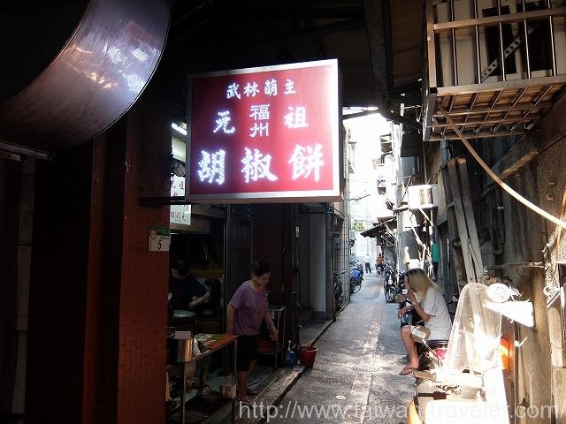 福州元祖胡椒餅4