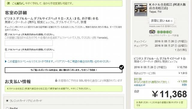 Hotels.com2