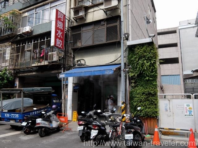阿娥水餃攤2
