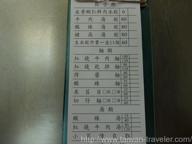 阿娥水餃攤5