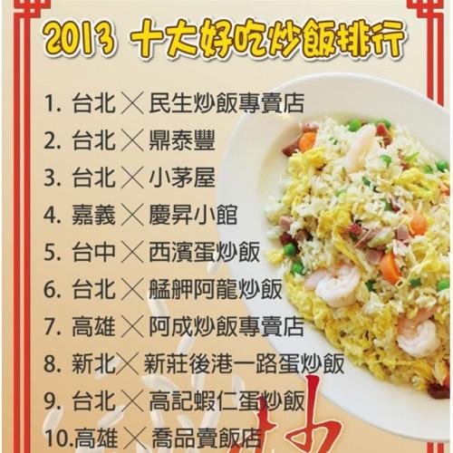 民生炒飯1