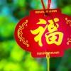台湾 2018年の春節(旧正月)はいつ?