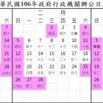 台湾 2017年の春節(旧正月)はいつ?