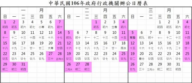 2017年春節カレンダー(台湾)