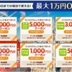 じゃらん海外ホテル予約 最大10,000円割引クーポン