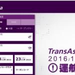 トランスアジア航空が解散、22日より全面運航停止