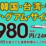 台湾旅行はドコモ、auの海外データ通信サービスが便利
