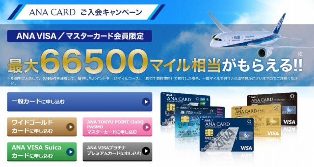 ANAカード入会キャンペーン1