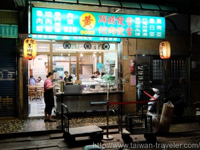 黄記魯肉飯1