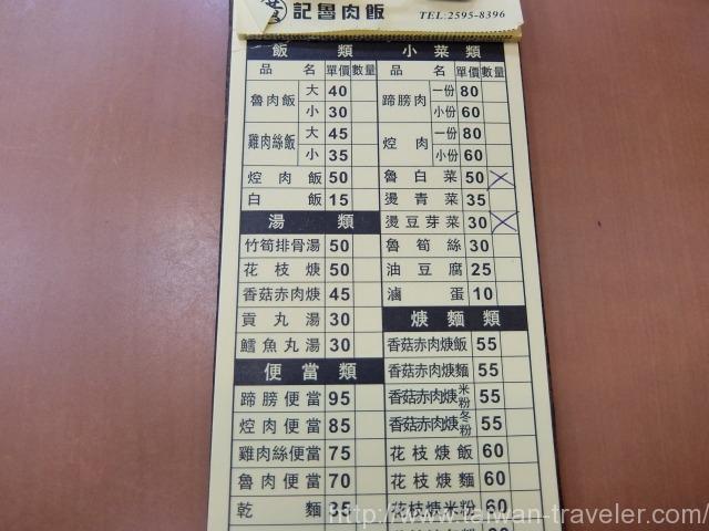 黄記魯肉飯3