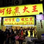 蚵仔煎大王 寧夏夜市の3大人気店の牡蠣オムレツ
