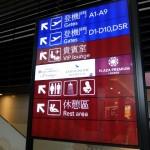 台北桃園空港 キャセイパシフィックの新ラウンジ