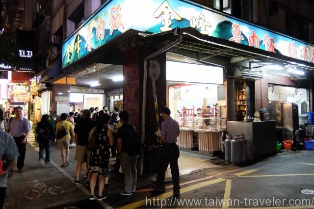 本店(金峰魯肉飯)