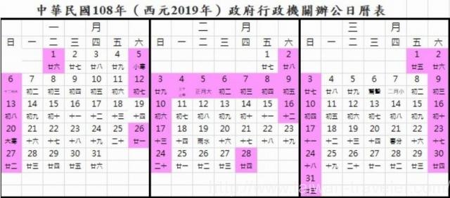 2019年春節カレンダー