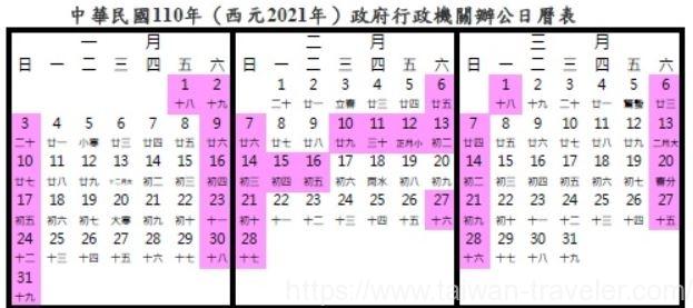 2021年春節カレンダー