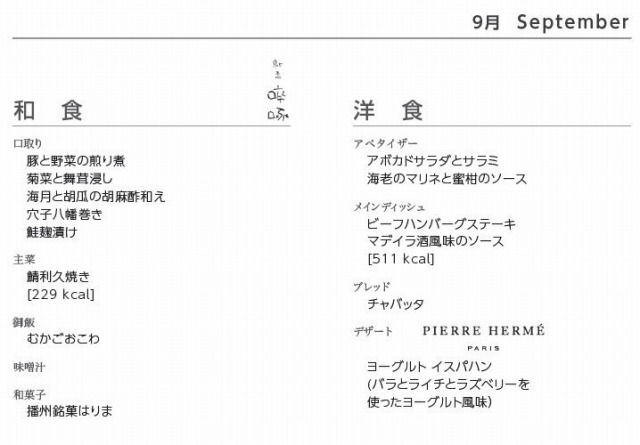 NH853ビジネスクラス機内食3