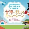 台湾観光協会ウェルカムプレゼントキャンペーン