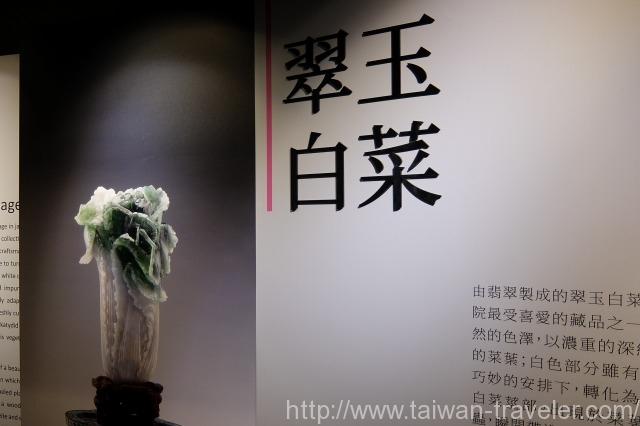 故宮博物院 白菜9